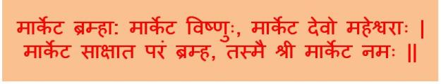 Guru Purnima 2014