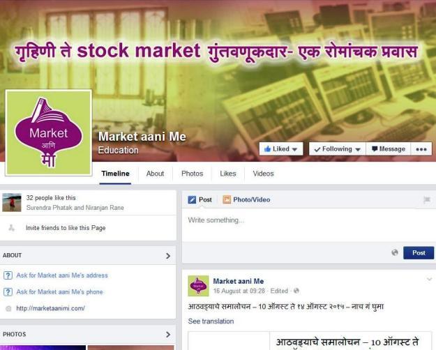 market आणि मी facebook page